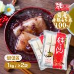 純にほん 国内産水稲もち米使用 シングルパック 1kg 2個セット