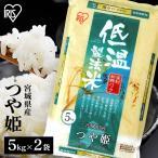 米 10kg 送料無料 つや姫 宮城県産  (5kg×2袋) お米 白米 うるち米 低温製法米 精米 精白米 アイリスオーヤマ