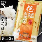 米 10kg 送料無料 ななつぼし 北海道産 (5kg×2袋) お米 白米 うるち米 低温製法米 精米 精白米 アイリスオーヤマ 送料無料 低温製法 ブランド米 ご飯 銘柄米