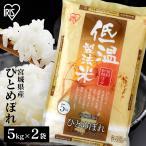 米 10kg 送料無料 ひとめぼれ 宮城県産  (5kg×2袋) お米 白米 うるち米 低温製法米 精米 精白米 アイリスオーヤマ