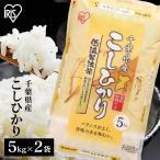 米 10kg 送料無料 お米 こしひかり 千葉県産 お米 白米 うるち米 低温製法米 精米 精白米 アイリスオーヤマ