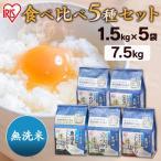 米 1.5kg 無洗米 送料無料 生鮮米 一人暮らし お米 食べ比べセット コシヒカリ ゆめぴりか ななつぼし つや姫 5種 アイリスオーヤマ