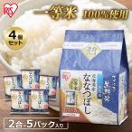米 6kg 無洗米 送料無料 生鮮米 一人暮らし お米 精白米 うるち米ななつぼし 北海道産 (1.5kg×4袋) アイリスオーヤマ