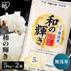 米 10kg お米 5kg 安い 送料無料 5kg×2袋 無洗米 ご飯 和の輝き アイリスフーズ 2個セット