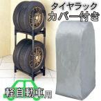 タイヤラック アイリスオーヤマ タイヤ収納 カバー付き 4本 軽トラック 軽商用車用 KTL-450C (あすつく)