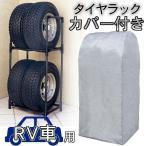 タイヤラック カバー付き 4本収納 RV車用 タイヤ収納 KTL-710C アイリスオーヤマ