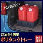 ≪店内★P最大48倍≫ ポリタンクトレー 灯油缶2個用 PR-420 ダークグレー アイリスオーヤマ