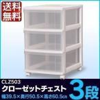 チェスト 3段 CLZ-503 キャスター付き( 押入れ収納 衣類収納 収納ケース タンス 箪笥 引き出し 洋服棚 整理 (あすつく)