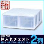 【単品】 チェスト OCD-742 深型 押入れ収納 収納ケース 収納ボックス 2列 アイリスオーヤマ (あすつく)