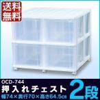 押入れ収納 収納ケース 収納ボックス OCD-744 アイリスオーヤマ (あすつく)