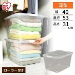 収納ケース 衣類収納 衣類ケース 収納ボックス 透明 クローゼット収納 押し入れ収納 透明ボックス クリアケース クリア ストッカー アイリスオーヤマ 送料無料