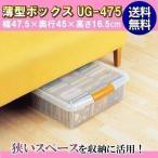 ショッピング薄型 薄型ボックス UG-475 ベッド下収納 隙間収納 収納ケース アイリスオーヤマ SALE