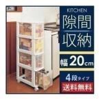 シンク下 キッチンチェスト 4段 幅20cm キッチン アイリスオーヤマ 040 (隙間収納 キッチン収納  カウンター下収納 シンク下収納)