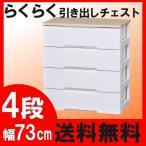 ショッピングチェスト チェスト 4段 HG-724B アイリスオーヤマ 衣替え クローゼット 押入れ リビング 木天板 (あすつく)