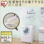 ランドリーラック 洗濯機ラック ハンガーバー付 洗濯パンに収まる LRH-18P アイリスオーヤマ iris_coupon