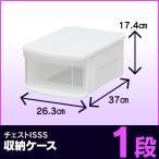 (単品) チェストI SSS ホワイト/クリア 1段幅約26.3cm  クリアチェスト クリア収納 押入れ クローゼット