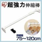 物干し 室内 洗濯物干し 突っ張り棒 強力 超強力伸縮棒 つっぱり棒 H-UPJ-120 ホワイト 幅75〜120cm アイリスオーヤマ