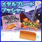 ショッピング雪 着脱式 メタルブレードプッシャー 520 アイリスオーヤマ