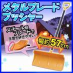ショッピング雪 着脱式 メタルブレードプッシャー 570 アイリスオーヤマ