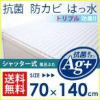 風呂ふた 70*140.8cm シャッター式風呂フタ SGマーク付き HFG-7014 パールホワイト アイリスオーヤマ バス用品