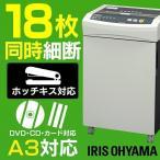 ショッピングシュレッダー シュレッダー 電動 業務用 アイリスオーヤマ iris_coupon