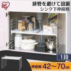 (在庫処分特価) 【送料無料】 シンク下 収納 伸縮棚 1段 スライド すき間収納 USD-1Vシンク下伸縮棚 キッチン下 収納