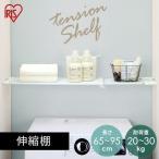 突っ張り棚 トイレ つっぱり棚 伸縮棚 H-J-NST65 ホワイト 幅65〜95cm アイリスオーヤマ