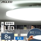 照明 シーリングライト 8畳 調光 安い リビング リビング照明 天井照明 LEDシーリングライト 8畳調光 PZCE-208D アイリスオーヤマ