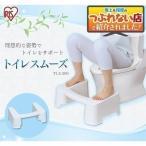 (在庫処分)トイレスムーズ トイレサポート トイレ用品  介護 介助 トイレ ホワイト TLS-200 アイリスオーヤマ