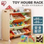 おもちゃ 収納 おもちゃ箱 トイハウスラック おもちゃ収納 収納ボックス キッズトイハウスラック KTHR-412 アイリスオーヤマ