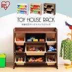 おもちゃ 収納 おもちゃ箱 トイハウ