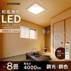 LED シーリングライト 8畳 シーリング 和風 和室