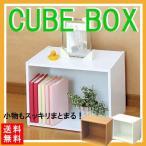 カラーボックス 1段 CX-1 アイリスオーヤマ キューブボックス キューブBOX