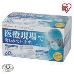 マスク 普通  プリーツ 医療用 マスク 使い捨て サージカルマスク ふつう 60枚入り SGK-60PM アイリスオーヤマ
