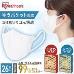 立体マスク 不織布 不織布マスク アイリスオーヤマ 使い捨てマスク 夏用 個包装  ふつうサイズ 26枚入り RK-DY26MW