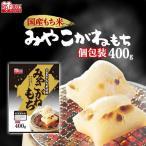 餅 切り餅 切りもち 低温製法米の生切りもち  宮城県産みやこがね切餅 400g アイリスフーズ