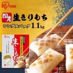 餅 モチ もち 切り餅 きりもち 切餅 個包装 低温製法米の生切りもち 千葉県産 ヒメノ切餅 千葉ヒメノ餅 1.1kg アイリスフーズ