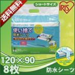 使い捨て防水シーツ 大判タイプ ショート8枚 TSS-S8 アイリスオーヤマ (あすつく)