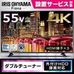 テレビ TV 55型 55インチ 4Kテレビ 4K対応 液晶テレビ ブラック 55UB10P アイリスオーヤマ