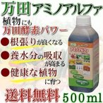 万田酵素 肥料 万田アミノアルファ 500ml  液体肥料 アイリスオーヤマ 希釈タイプ 液肥 活性剤