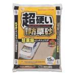 雑草対策 防草砂 超硬い 固まる 防草砂 15kg アイリスオーヤマ 砂利 (あすつく)