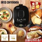 ホームベーカリー 本体 ホームメイドパン 手作り パン作り お菓子作り おしゃれ パン 1斤 食パン  餅つき機 ブラック IBM-020-B アイリスオーヤマ 送料無料
