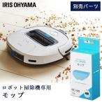 ロボット掃除機 別売モップ RCM1 アイリスオーヤマ