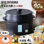 電気圧力鍋 圧力鍋 電気 鍋 電気鍋 使いやすい 時短 シンプル ブラック おしゃれ 自動調理 グリル鍋 予約 大きめ 4.0L PMPC-MA4-B アイリスオーヤマ