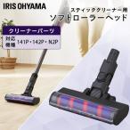 充電式サイクロンスティッククリーナー 別売ソフトローラーヘッド CEA-SH14  アイリスオーヤマ