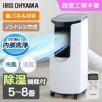 スポットクーラー エアコン 置き型 家庭用 業務用 冷風機 ポータブルクーラー 工事不要 小型 室外機不要 アイリスオーヤマ 2.6kW IPP-2621G-W