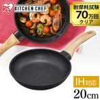 フライパン IH IH対応 20cm スキレットコートパン おしゃれ 調理器具 ブラック SKL-20IH アイリスオーヤマ 軽い 安い 軽量
