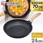 ショッピングIH対応 フライパン IH対応 24cm スキレットコートパン ブラック SKL-24IH アイリスオーヤマ