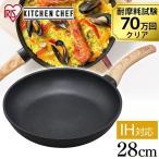 ショッピングIH対応 フライパン IH対応 28cm スキレットコートパン ブラック SKL-28IH アイリスオーヤマ