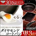 【IH対応】 フライパン 人気 オススメ 卵焼き器 玉子焼き器 ダイヤモンドコートパン 3点セット H-IS-SE3B アイリスオーヤマ KITCHEN CHEF